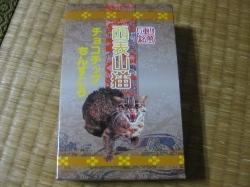 西表山猫(チョコチップちんすこう).jpg