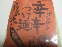 辛辛つけ麺 広島流01.jpg