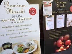 Premium Marche OSAKA(プレマルオーサカ)02.jpg